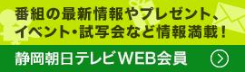 特典もりだくさん!静岡朝日テレビWeb会員