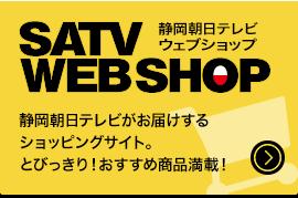 静岡朝日テレビウェブショップ